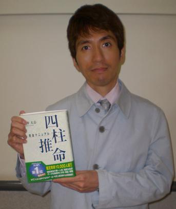 浅野太志 with 四柱推命完全マニュアル