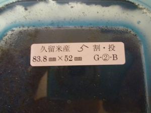 0718ガッタG2B-83852