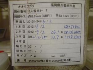 12久留米1-2管理カード