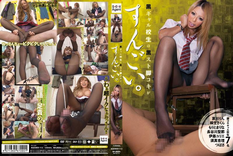 黒ギャル校生の黒スト脚コキがすんごい。の購入ページへ