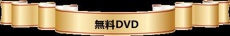 無料DVD