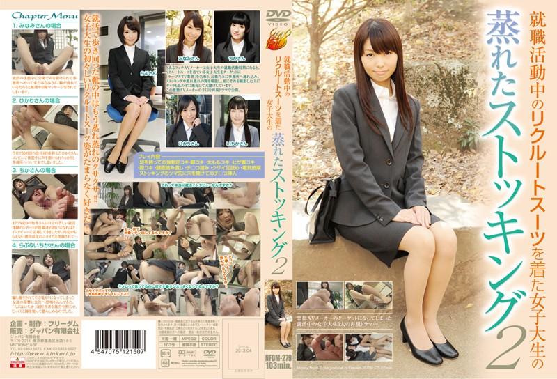 就職活動中のリクルートスーツを着た女子大生の蒸れたストッキング 2の足フェチDVD画像