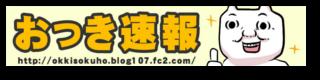 エロ画像まとめ おっき速報