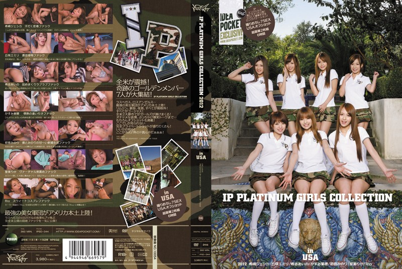 IP PLATINUM GIRLS COLLECTION 2012のDVDジャケット画像