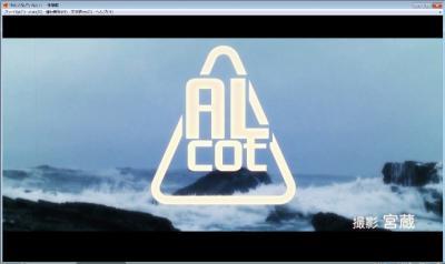ALcotタイトルロゴ