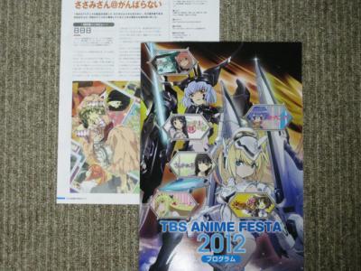 TBSアニメ2012