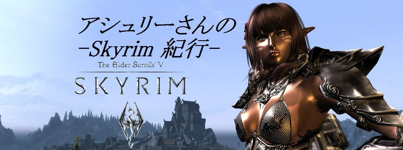 TERA Weapons Collection for Skyrim - アシュリーさんのSkyrim紀行