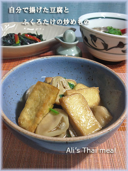 IMG_1452揚げ豆腐