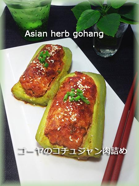 IMG_4040ゴーヤ肉詰め450縦っ緑