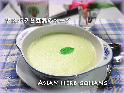 IMG_3983アスパラ豆乳横520
