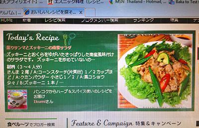 IMG_5053タベラッテTodays recipe