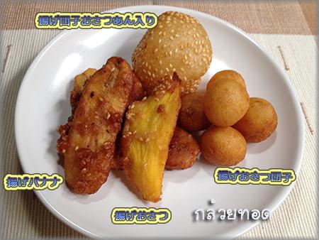 IMG_4756揚げ菓子名前