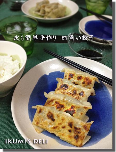 IMG_2969四角餃子縦450影