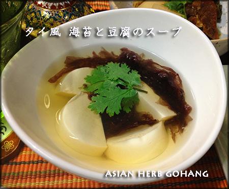 IMG_6563海苔と豆腐のスープ450横