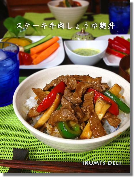 IMG_5323ステーキな牛肉しょうゆ麹丼