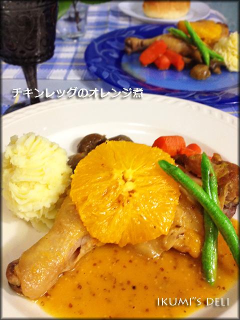 IMG_2137鶏オレンジ煮480文字白縁kuro