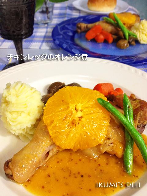 IMG_2137鶏オレンジ煮480文字白縁なし