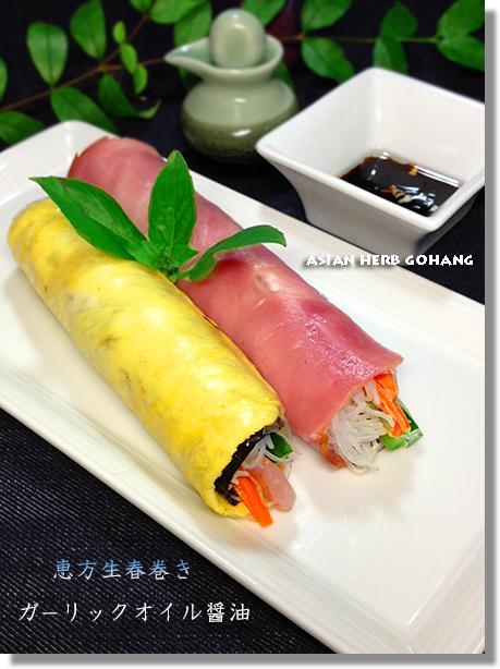 IMG_8981恵方生春巻きロールシャドー縦ロゴ醤油