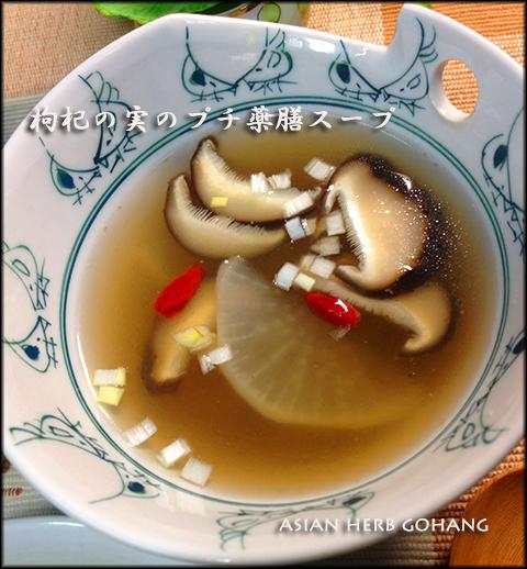 IMG_9247枸杞の実の薬膳スープ