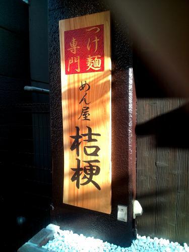 kikyo1.jpg