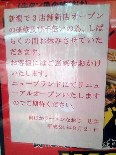naoji_re2.jpg