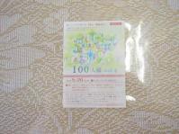 100人展H24.5月