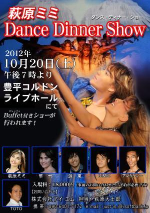 10月20日案内_convert_20121006172217