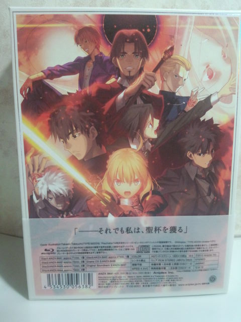 『Fate/Zero』 Blu-ray Disc Box II ボックスアート