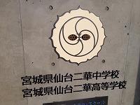 仙台二華高校