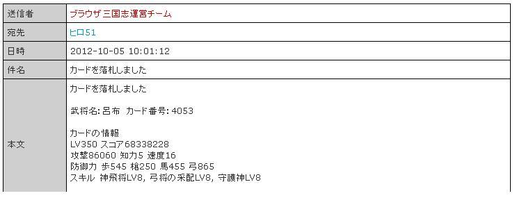 hiro51-20121007-01.jpg