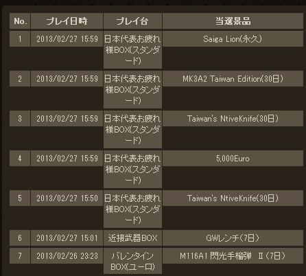Baidu IME_2013-2-27_16-1-25