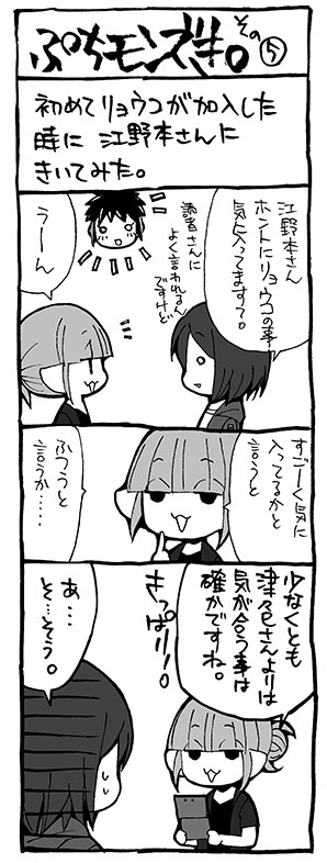 ぷちモン5回