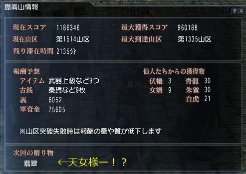 109_20121202085248.jpg