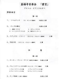 sinpukuji5.jpg