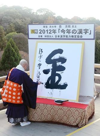 2012年漢字