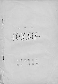 海道東征・楽譜の表紙