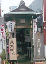 椿姫觀音堂