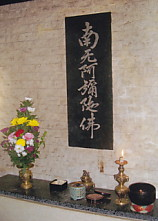 西福寺・納骨堂