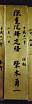 西福寺・法名