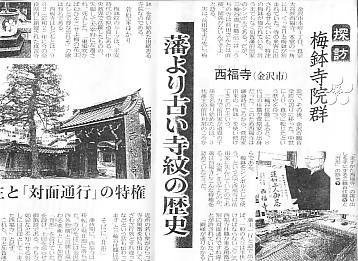 西福寺・北國新聞記事