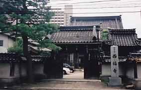 西福寺・山門