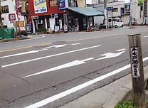 東海道・東木戸跡