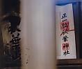 蒲神明宮・正一位秋葉神社