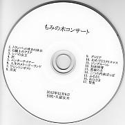 もみのきコンサート・CD