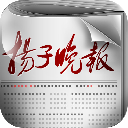 Yangtse Newspaper for iPhone