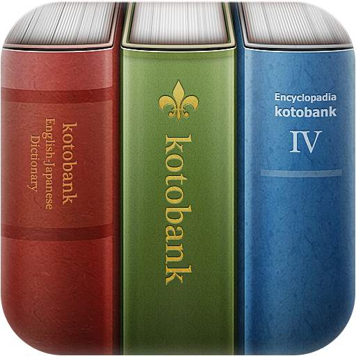 コトバンク_辞書の横断検索