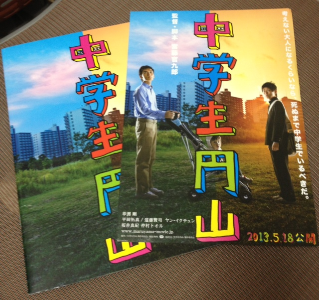中学生円山パンフ