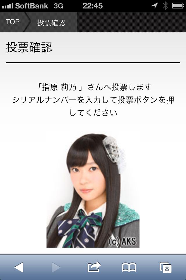 AKB48 選抜総選挙 2013 投票画面