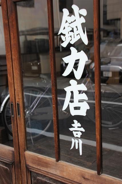 錻力店吉川_2
