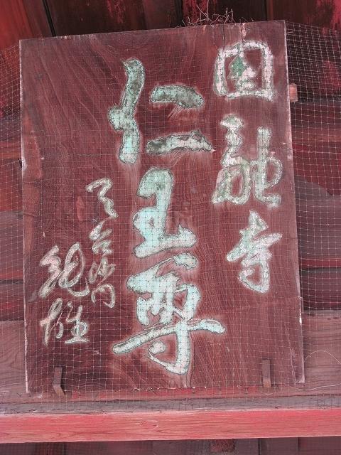 仁王門_3